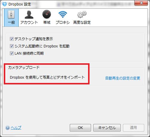 dropbox_pc
