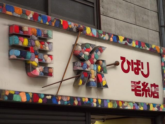 knitting wool shop