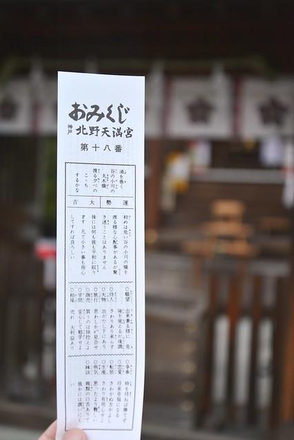 130106_kitano-tenjin03