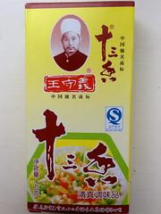 13 spice powder 十三香