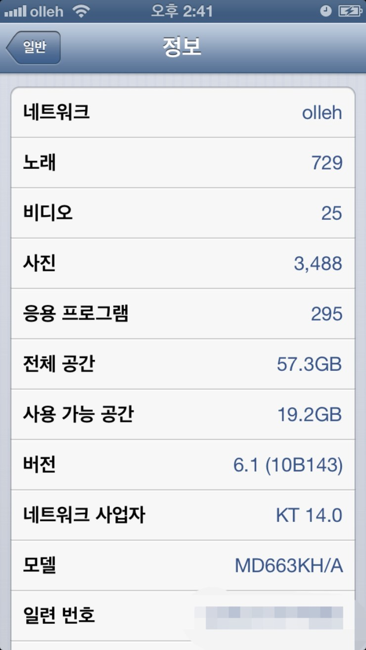iPhon5 iOS 6.1 Update
