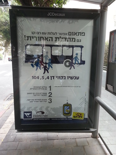 All Door Boarding in Tel-Aviv