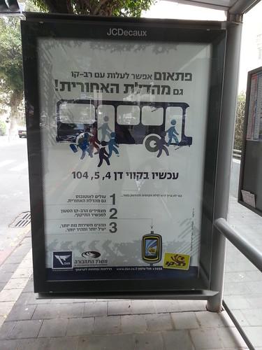 All Door Boarding in Tel-Aviv