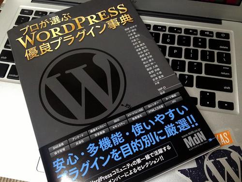 Japanese WordPress Plugins Book Cover