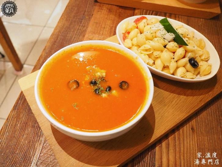 29907572285 fd0ae3d0a6 b - 家.溫度 湯專賣店,用湯品傳遞溫暖的小食堂