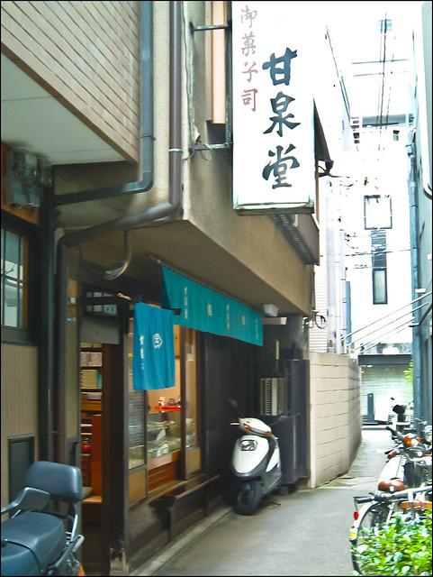 Tienda Kanshindo en Gion