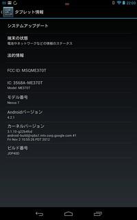 Screenshot_2013-02-12-22-03-21.png