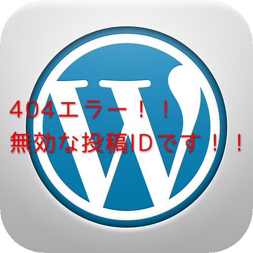 WordPressアイコンアイキャッチ