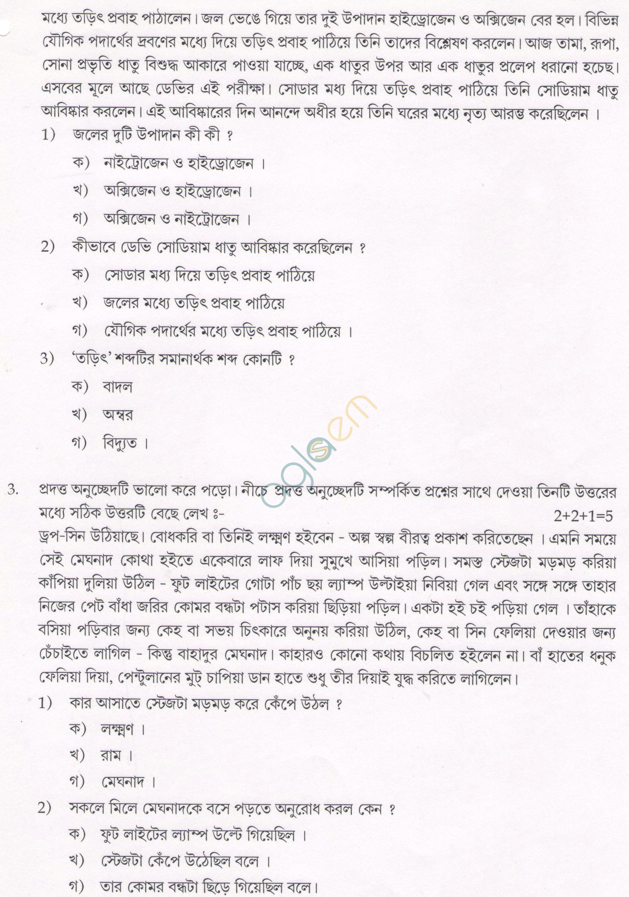 Cbse Sample Papers For Class 9 Sa2 Bengali