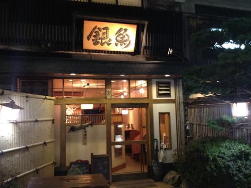 お店は古民家を改装したような感じで風情があります。@銀魚 (ぎんぎょ)