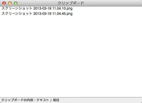 スクリーンショット_2013-03-19_11.05.23