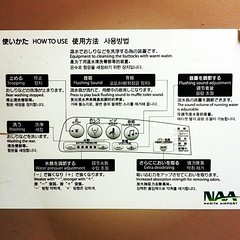 Adjust flush sound and more instructions #Narita