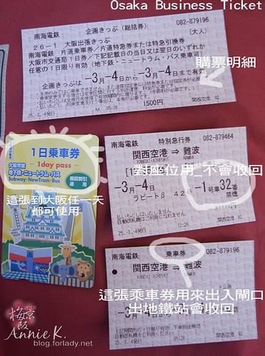 osaka-business-ticket