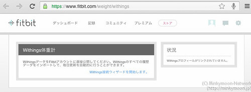 withings-WS-30-setup1.jpg