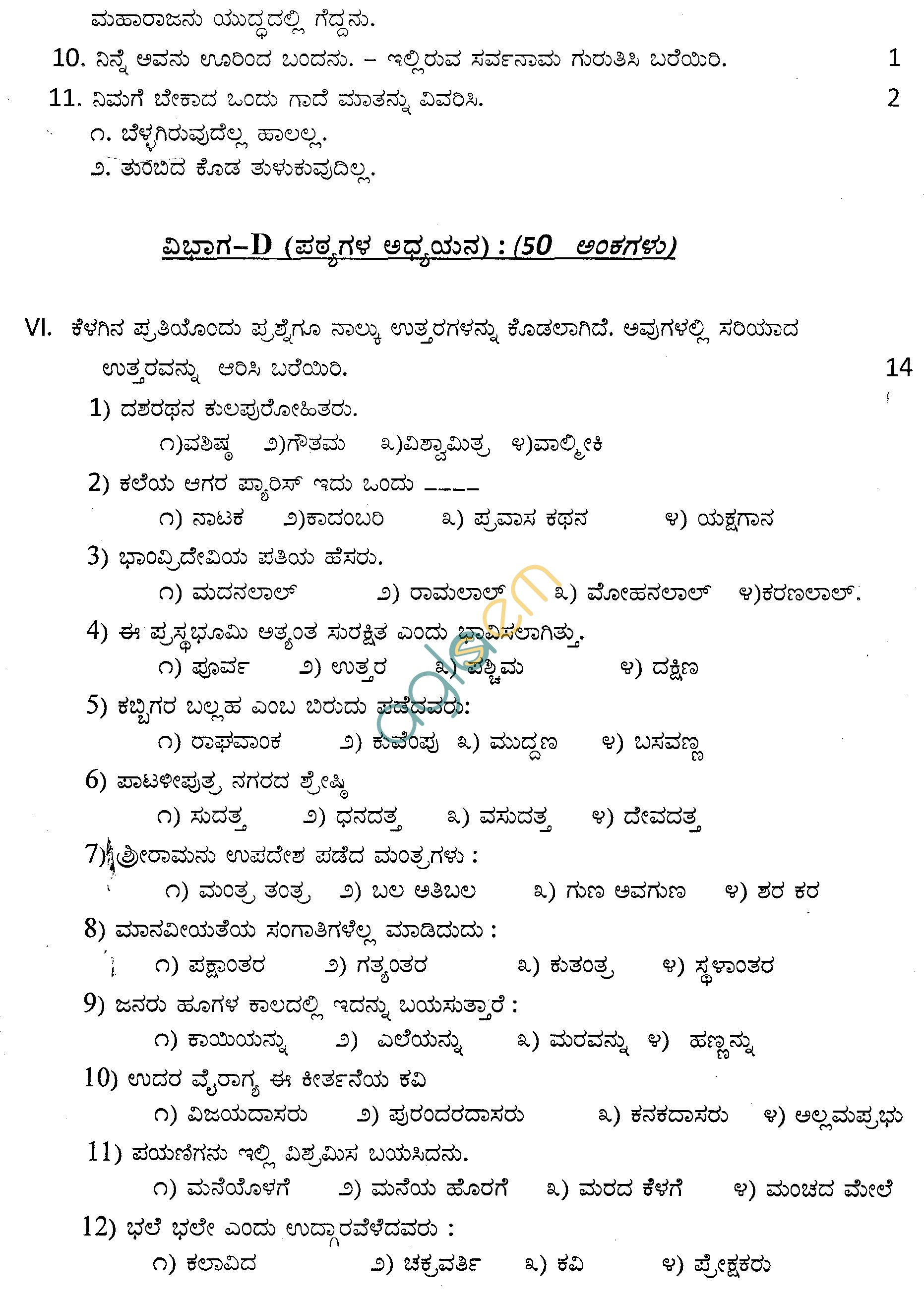 Cbse Sample Papers For Class 9 And Class 10 Sa2 Kannada Aglasem Schools