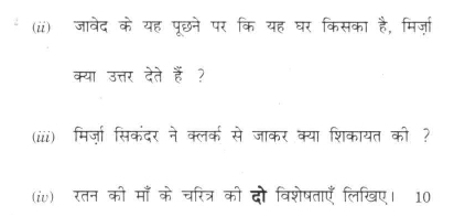 DU SOL B.Com. Programme Question Paper - Hindi B - Paper V
