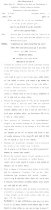 DU SOL M.A. History Question Paper - ISemesterHSM Problems in The Rise And Development of Capitalism : Britain, France & Germany - Paper 103