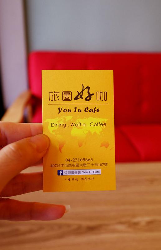 27960542793 08e96785ed c - 旅圖好咖You Tu Cafe-盤餐巧巴達午時特餐沙拉點心.還有漂亮的微舒打系列飲品.世紀小吃對面