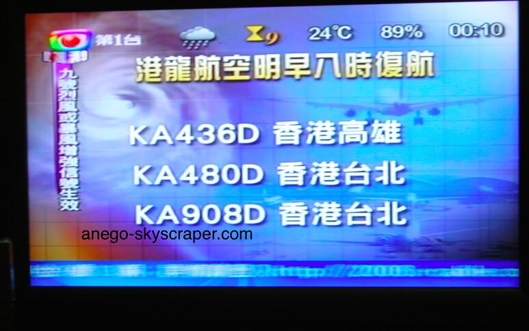 香港で台風