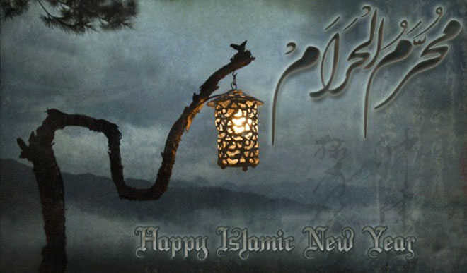 Happy Islamic New Year 2017 Images / Pictures / Wall Papers / Photos /  Scraps / DPu0027s
