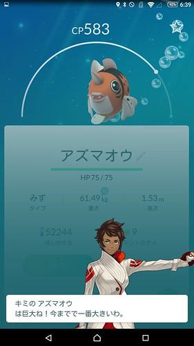 Screenshot_2016-08-24-06-39-02