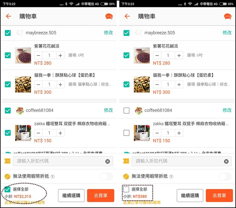 Screenshot_2016-08-19-15-22-57_com.shopee.tw