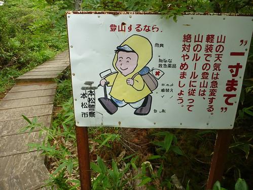 安達太良山に登る(福島県二本松市) Mt.Adatarayama(Fukushima)