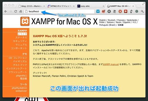 20120910:Mac+XAMPPでWeb制作環境を構築してみる【準備〜インストール編】004