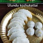 Ulundu-kozhukattai-recipe