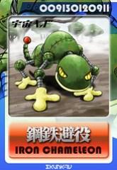 chameleon_card