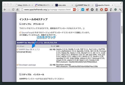 20120910:Mac+XAMPPでWeb制作環境を構築してみる【準備〜インストール編】001