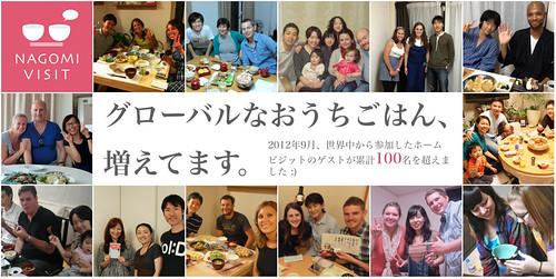 nagomivisit 100_jp-2