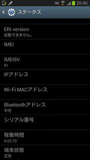 GT-7100 Device Status