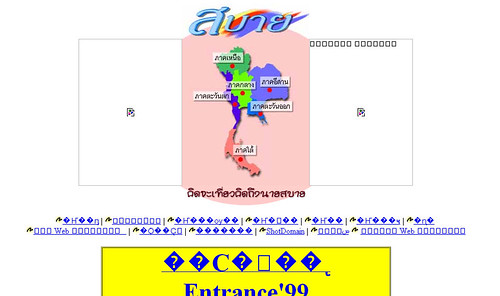 Sabuy.com 1999