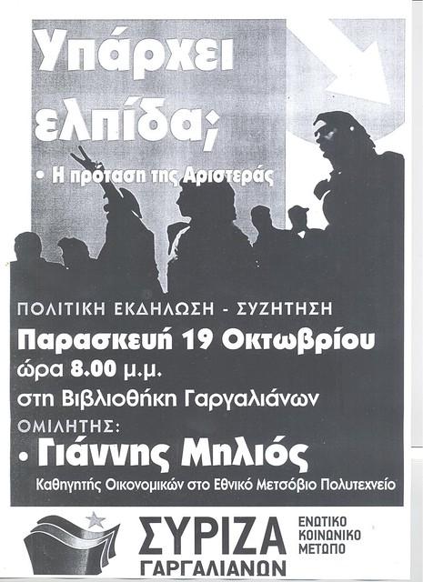 ΕΚΔΗΛΩΣΗ ΣΥΡΙΖΑ ΓΑΡΓΑΛΙΑΝΩΝ