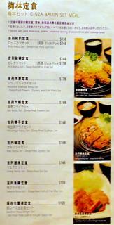 Ginza Bairin Hong Kong menu-001