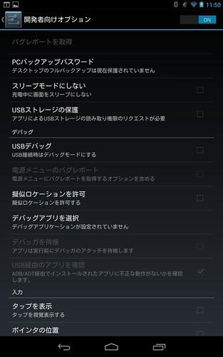 Screenshot_2012-11-24-11-50-57