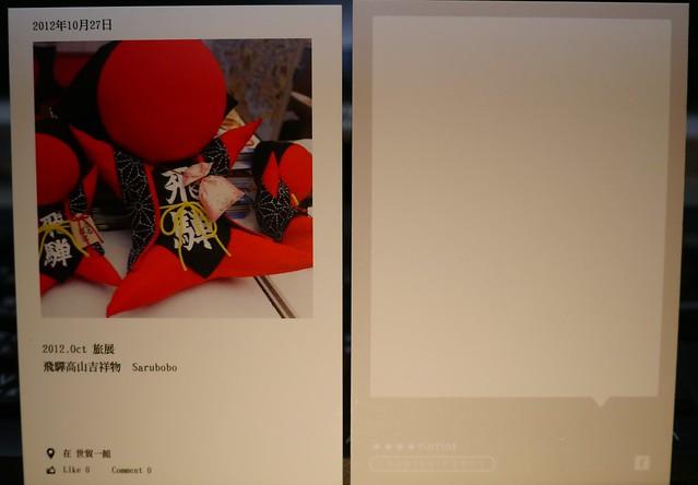 Snap Card : 正面可看到關於相片的敘述 , 反面寫下你想對朋友說的話