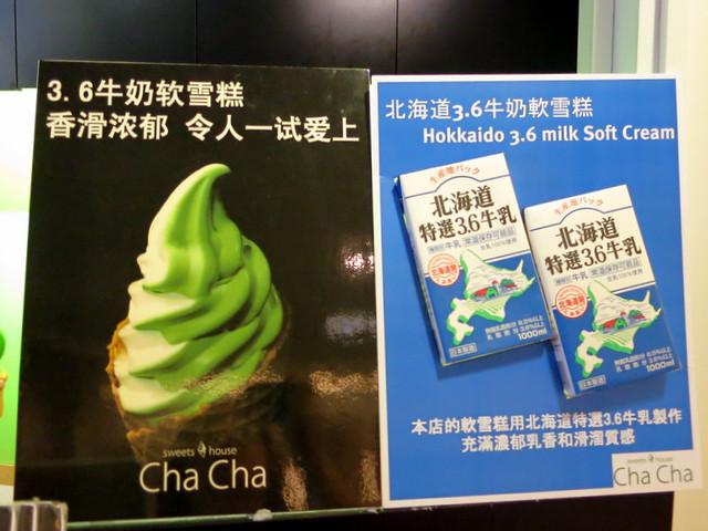 Sweet House Cha Cha- softcream cup HK$40
