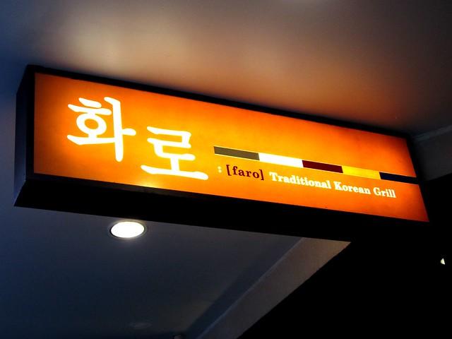 Korean dinner 1