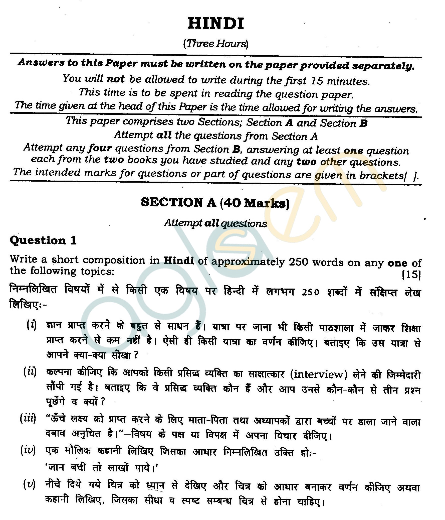 Icse Class X Exam Question Papers Hindi