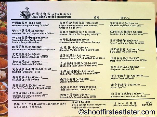 Chuk Yuen Seafood Restaurant- dim sum menu