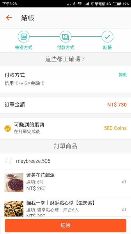 Screenshot_2016-08-19-15-28-10_com.shopee.tw