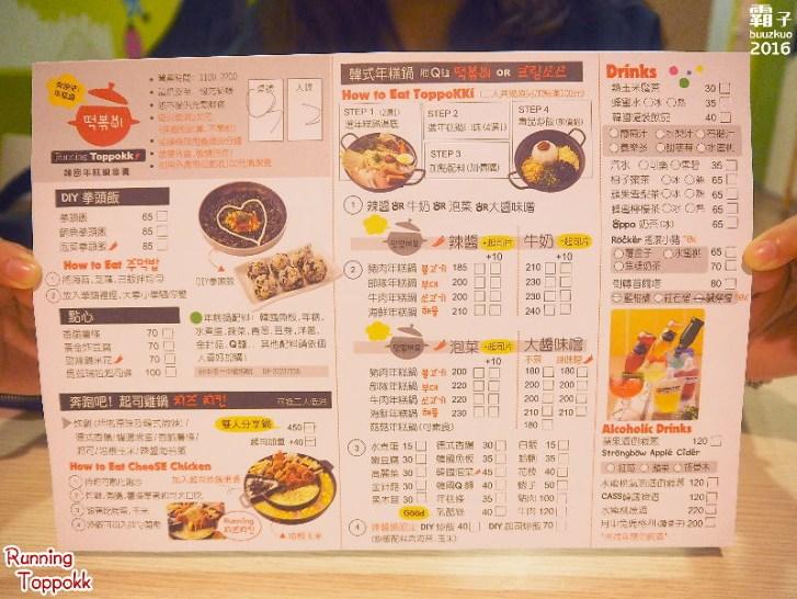 29412402451 b2a37ea20f b - 奔跑吧!年糕鍋,一中街的韓國年糕鍋專賣,起司雞鍋炸雞沾起司吃,好邪惡阿~