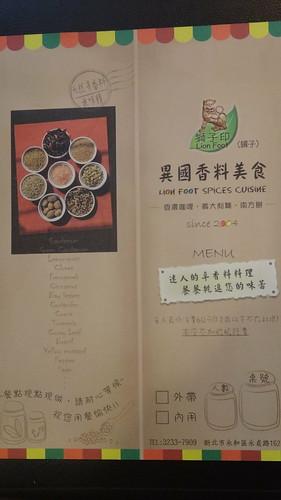 精心設計的菜單1
