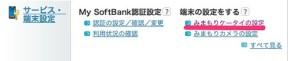 MySoftBankサービス・端末設定