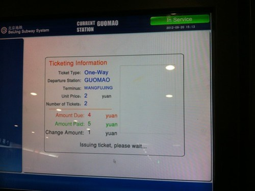 Beijing Subway Ticket Machine Screen