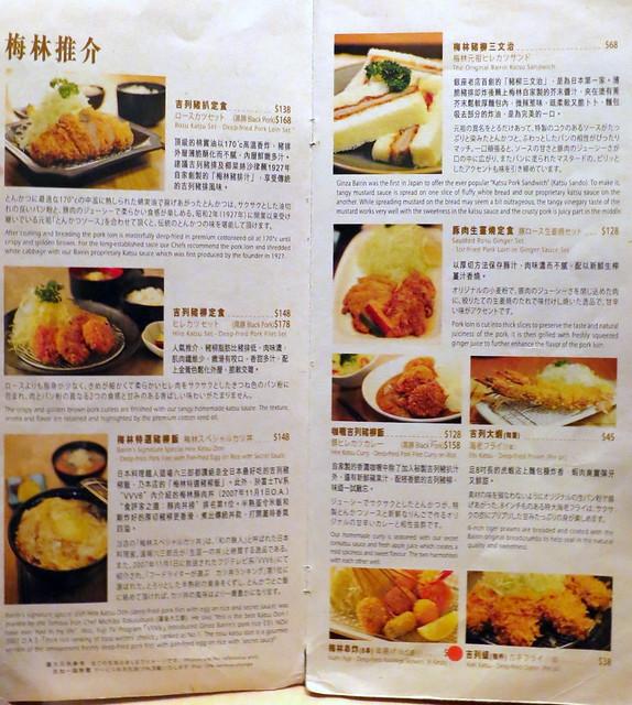 Ginza Bairin Hong Kong menu