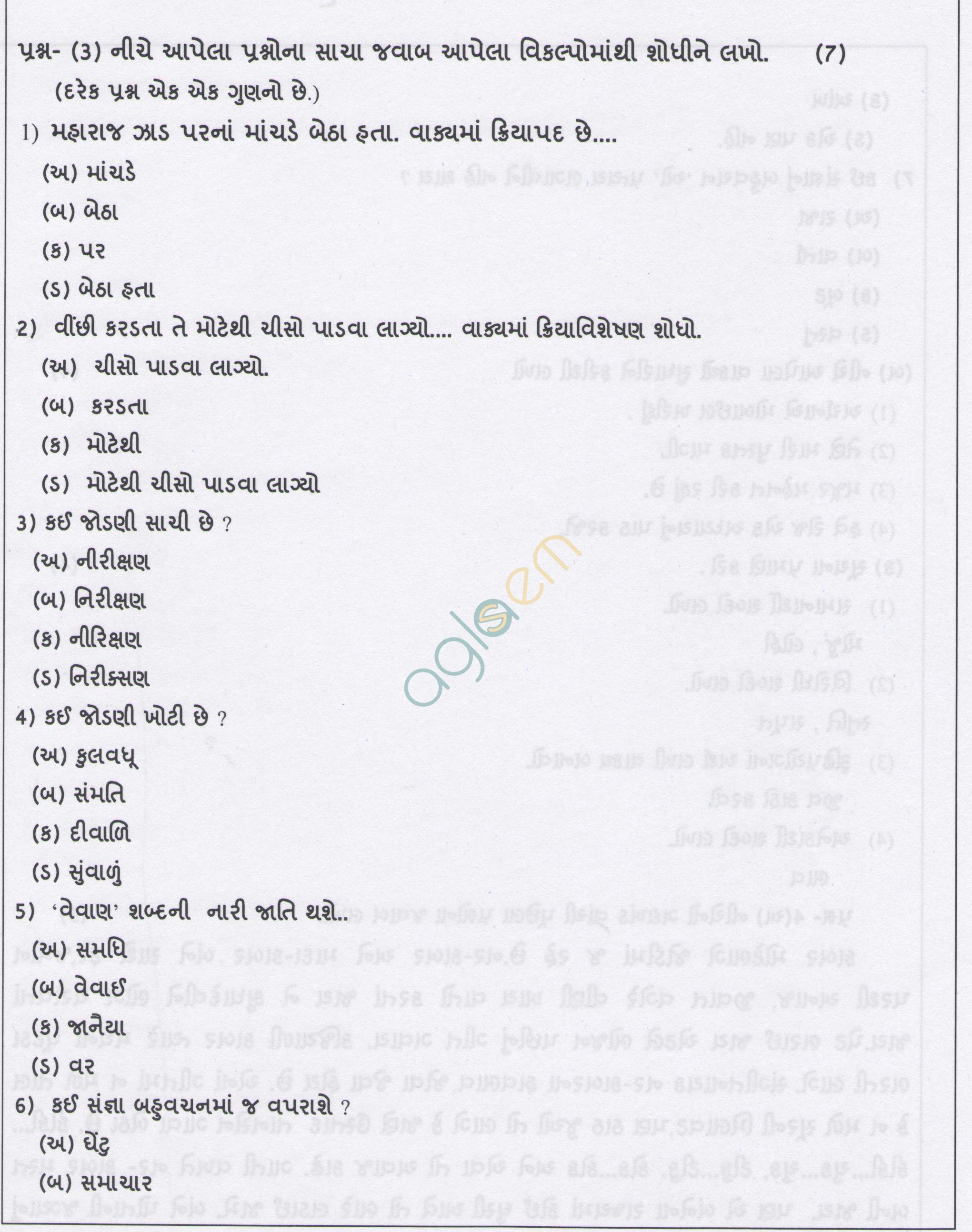 Cbse Sample Papers For Class 9 Sa2 Gujarati Aglasem
