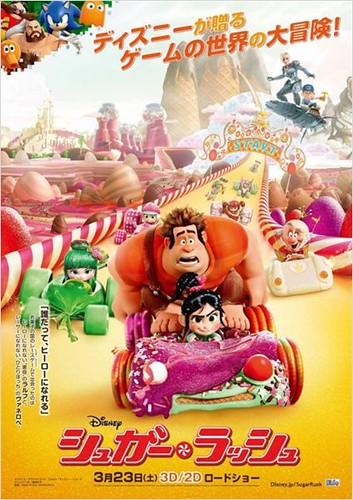 2013-sugarrush-japoster